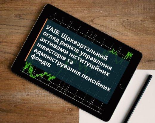 УАІБ: Огляд діяльності індустрій управління активами інституційних інвесторів та адміністрування пенсійних фондів в Україні за 2-й квартал 2021 року. Інститути спільного інвестування