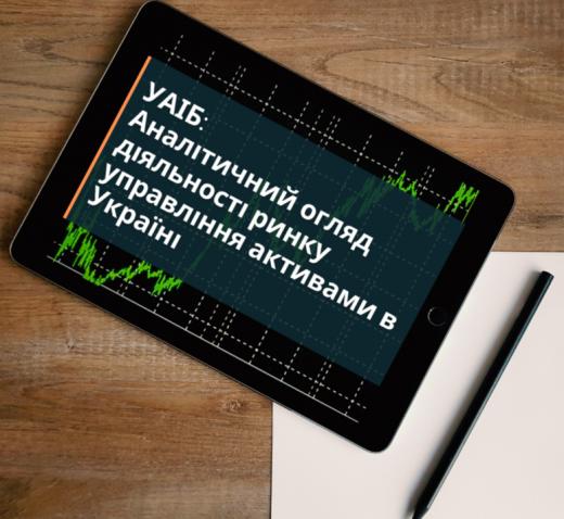 УАІБ: Аналітичний огляд діяльності ринку управління активами в Україні за 2-й кв. 2020 року. Загальний огляд