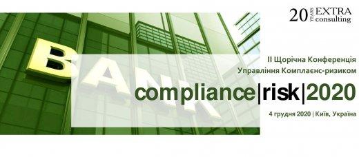 4 грудня Екстра Консалтинг проводить II Щорічну конференцію «Управління Комплаєнс-ризиком Compliance|Risk|2020»