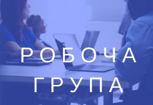 Створено робочу групу з опрацювання проєкту Ліцумов провадження профдіяльності з управління активами інституційних інвесторів