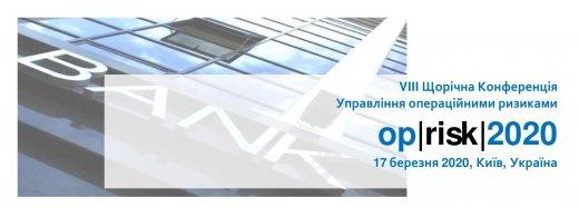 17 березня у Києві відбулася VIII Щорічна Конференція «Управління операційними ризиками Op Risk 2020», яку організувала компанія «Екстра Консалтинг»