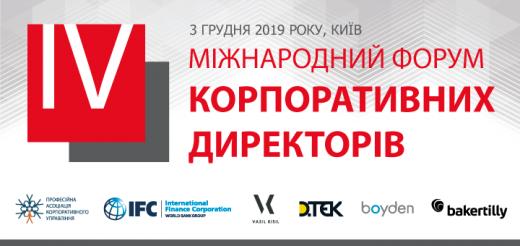 3-го грудня 2019 року відбудеться ІV Міжнародний форум корпоративних директорів, організовують ПАКУ та IFC