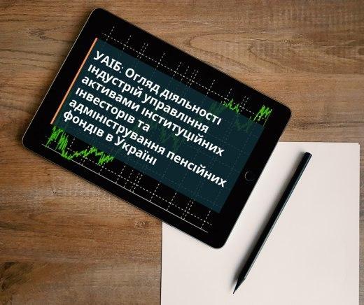 УАІБ: Огляд діяльності індустрій управління активами інституційних інвесторів та адміністрування пенсійних фондів в Україні за 2-й квартал 2021 року. Недержавні пенсійні фонди