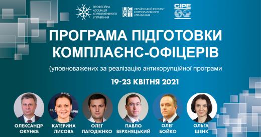 19-23 квітня відбудеться Програма підготовки уповноважених за реалізацію антикорупційної програми (комплаєнс-офіцерів)