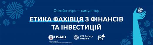 З 14 вересня стартував онлайн курс-симулятор етичних дилем фахівців з інвестицій від CFA Society Ukraine