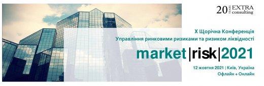 12 жовтня відбудеться X Щорічна Конференція «Управління ринковими ризиками та ризиком ліквідності Market|Risk|2021». Організатор - компанія Екстра Консалтинг