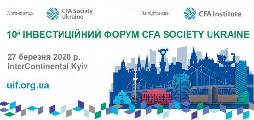 10й Інвестиційний Форум  CFA Society Ukraine: вивчаючи факти, створювати сенси переноситься на вересень 2020 року