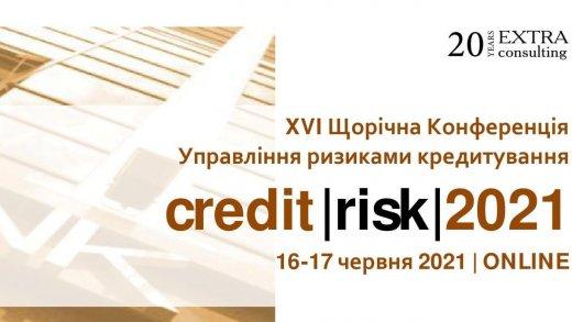 16-17 червня відбудеться  XVI Щорічна Конференція «Управління ризиками кредитування Credit|Risk|2021». Організатор - компанія Екстра Консалтинг